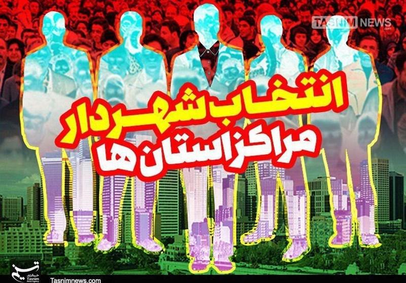 9 نفر نامزد تصدی شهرداری ساری شدند