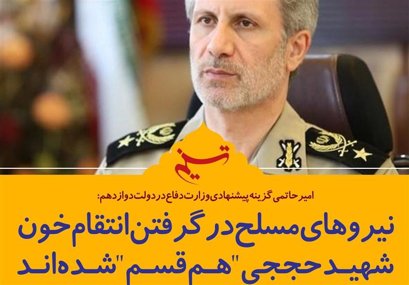 """فتوتیتر/امیرحاتمی:نیروهای مسلح در گرفتن انتقام خون شهید حججی """"همقسم"""" شدهاند"""
