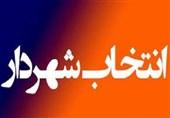 شروع بررسی برنامههای اجرایی 8 گزینه شهرداری اصفهان در شورای پنجم