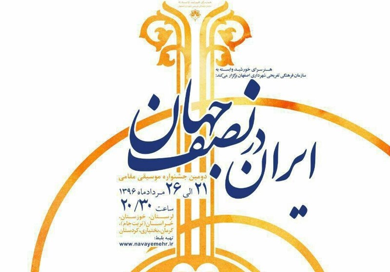 """دومین جشنواره موسیقی مقامی """"ایران در نصف جهان"""" در اصفهان برگزار میشود"""
