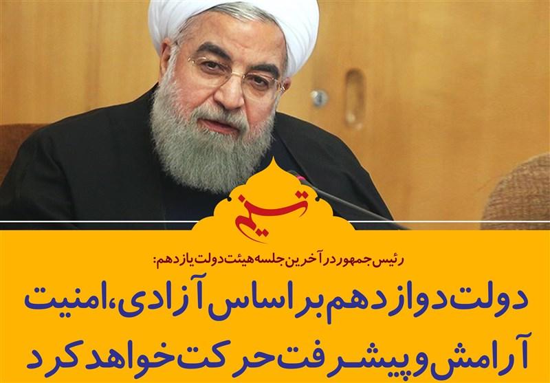 فتوتیتر/روحانی:دولت دوازدهم براساس «آزادی، امنیت، آرامش و پیشرفت» حرکت خواهد کرد