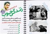 نامگذاری ایستگاه جهادی «زندگی خوب» به نام «شهید محسن حججی»