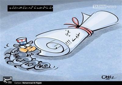 ایران ایٹمی معاہدے پر امریکہ کی ہٹ دھرمی !
