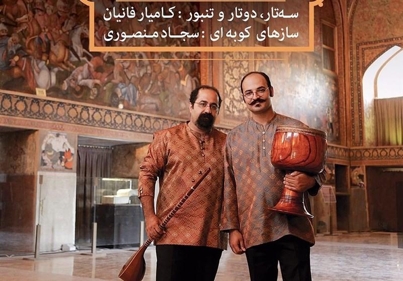 کامیار فانیان در اصفهان بداههنوازی میکند