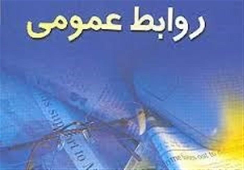 هیئت رئیسه شورای روابط عمومیهای استان مرکزی انتخاب شد+نتایج انتخابات