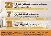 50 درصد شرکتکنندگان نمایشگاه مبلمان تولیدکنندگان استان فارس هستند
