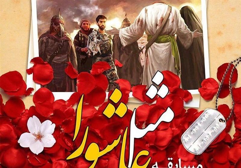 مسابقه دلنوشته مثل عاشورا در بسیج رسانه استان بوشهر اجراء میشود