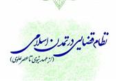 نظام قضایی در تمدن اسلامی