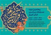 چهلمین مسابقات سراسری قرآن