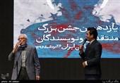 یازدهمین جشن منقدان و نویسندگان سینمای ایران