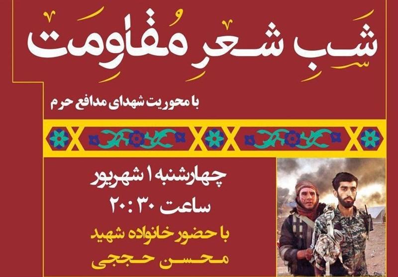 شب شعر مقاومت با حضور خانواده شهید حججی در اصفهان برگزار میشود
