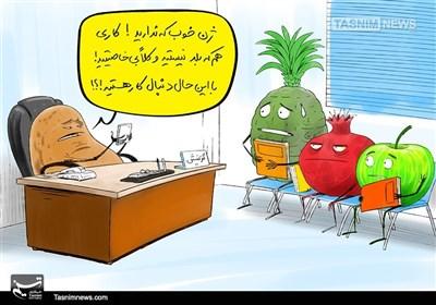 کاریکاتور/ علت بیکاریِ، بیکاران!!!