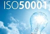 ایزو 50001/مدیریت مصرف انرژی