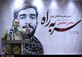 شب شعر مدافعان حرم به یاد شهید محسن حججی