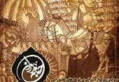 سومین سوگواره سراسری نوحههای عاشورایی «جامهدران»