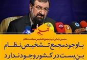 """فتوتیتر/محسن رضایی:با وجود مجمع تشخیص """"بن بست"""" در کشور وجود ندارد"""