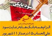 فتوتیتر/ معاون اقتصادی بانک مرکزی: الزام همه بانک ها به رعایت سود علی الحساب 15 درصد از 11 شهریور