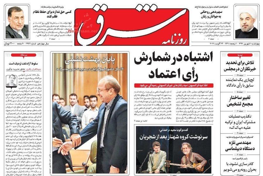 گروه تلگرام کاشانی ها تصاویر صفحه اول روزنامههای چهارشنبه ۱ شهریور - خبرگزاری ...