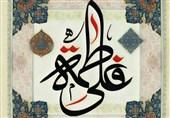 نماهنگی از حامد زمانی درباره سالروز ازدواج امیرالمؤمنین(ع)