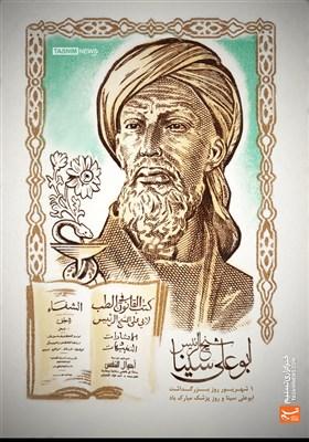 تصویرسازی/ شیخ الرئیس بوعلی سینا