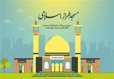 مسجد طراز اسلامی