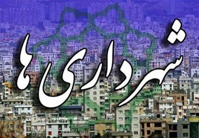 شهرداران بویین زهرا و دانسفهان منصوب شدند