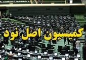 بیشترین شکایتها به کمیسیون اصل 90 مجلس درباره چیست؟