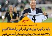 استفاده از برند کیروش برای معرفی ایران در جام جهانی روسیه