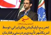 فتوتیتر/آذریجهرمی:تحریم «اپلیکیشنهای ایرانی» توسط امریکا مُهر تأییدی بر درستی رفتارمان