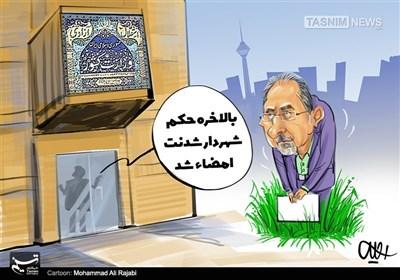 کاریکاتور/تلاشها برایتایید حکمشهردار بهبارنشست!
