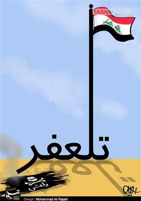 کاریکاتور/ آزادسازی تلعفر «پایان داعش»