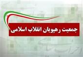 اعضای شورای مرکزی جمعیت رهپویان انقلاب اسلامی مشخص شدند + اسامی