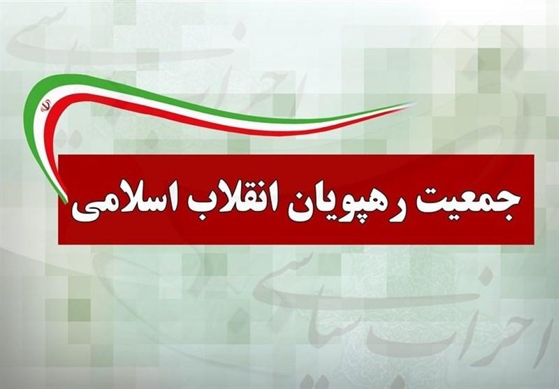پنجمین کنگره جمعیت رهپویان انقلاب اسلامی برگزار شد
