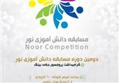 231 برگزیده مسابقه دانشآموزی نور معرفی شدند