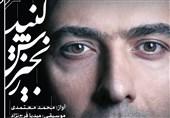 «زنجیرش کنید» با صدای محمد معتمدی منتشر شد + صوت
