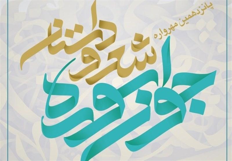 تجلیل از برگزیدگان مهرواره شعر و داستان جوان سوره در مشهد