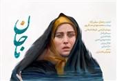 رونمایی از پوستر فیلم سینمایی «ماجان»