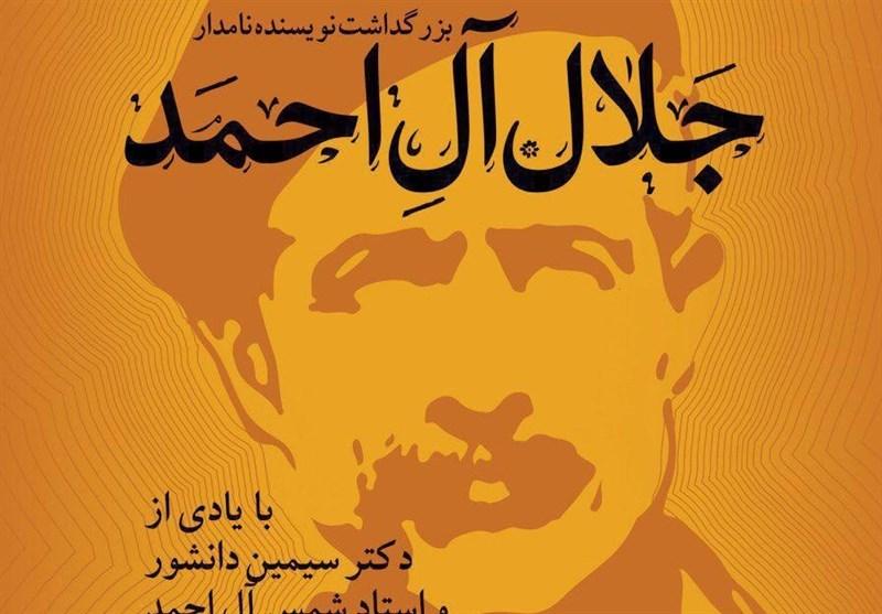 برگزاری مراسم بزرگداشت جلال آل احمد در سالروز درگذشتش