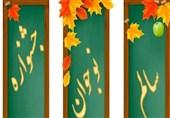 بیرجند| بیش از 3 هزار دانشآموز در جشنواره نوجوان سالم استان خراسان جنوبی مشارکت کردند