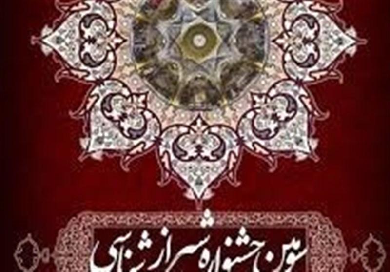 جشنواره شیرازشناسی در دیگر شهرهای کشور برگزار شود