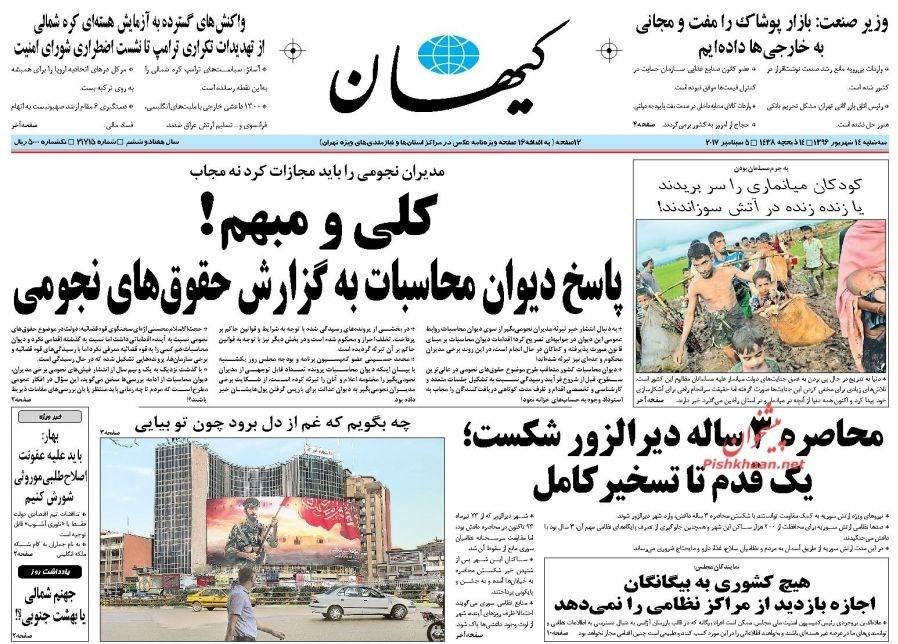تصاویر صفحه اول روزنامههای سهشنبه ۱۴ شهریور