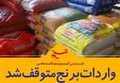 فتوتیتر/ واردات برنج متوقف شد