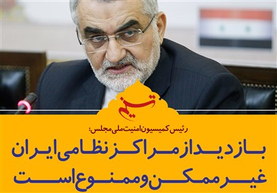 فتوتیتر/بروجردی: بازدید از مراکز نظامی ایران غیرممکن و ممنوع است