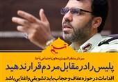 فتوتیتر/سردارمنتظرالمهدی: پلیس را در مقابل مردم قرار ندهید