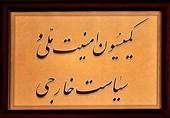 "لایحه"" CFT"" به صحن علنی مجلس ارجاع شد"