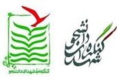 کنگره شهدای دانشجو 24 مهرماه در دانشگاه آزاد قم برگزار میشود