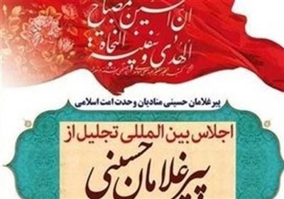 آئین افتتاحیه پانزهمین اجلاس بینالمللی تجلیل از پیرغلامان حسینی در اصفهان آغاز شد