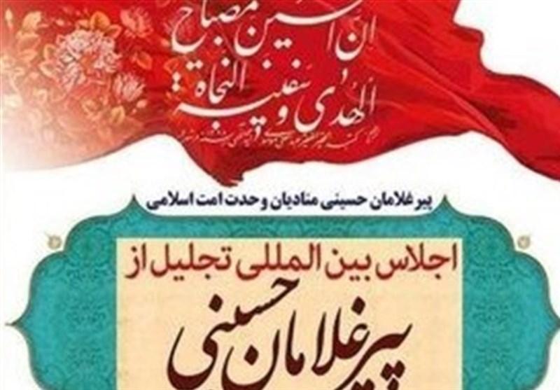 اجلاس جهانی پیرغلامان حسینی - خرمآباد|شانزدهمین اجلاس جهانی پیرغلامان حسینی آغاز شد