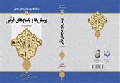 کتاب پرسشها و پاسخهای قرآنی در اصفهان رونمایی شد