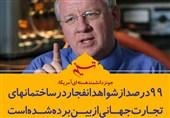 فتوتیتر/دانشمند هستهای آمریکا از نابودی عمدی شواهد انفجارهای 11 سپتامبر میگوید